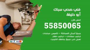 فني صحي ابو حليفة