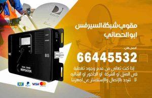 شراء وبيع سيارات ابوالحصاني