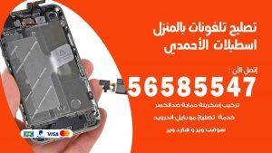 تصليح تلفونات بالمنزل اسطبلات الأحمدي