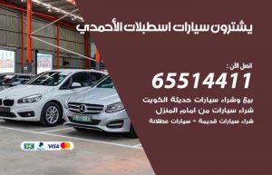 شراء وبيع سيارات اسطبلات الأحمدي