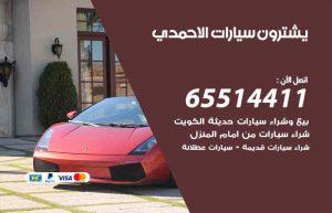 شراء وبيع سيارات الاحمدي