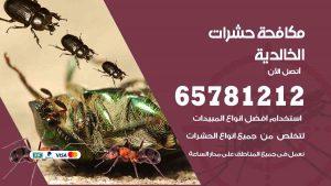 شركات مكافحة حشرات الخالدية