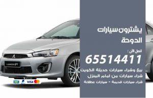 شراء وبيع سيارات الدوحة