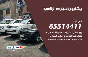 شراء وبيع سيارات الرقعي