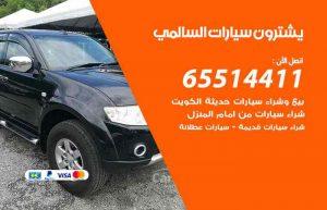 شراء وبيع سيارات السالمي