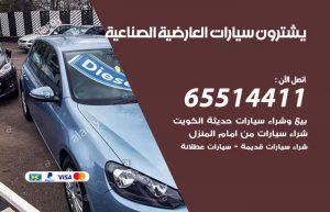 شراء وبيع سيارات العارضية الصناعية
