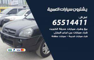 شراء وبيع سيارات العمرية