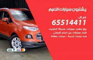 شراء وبيع سيارات النعيم
