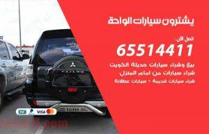 شراء وبيع سيارات الواحة