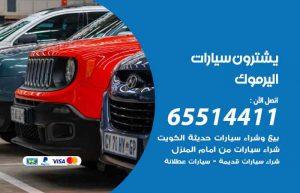 شراء وبيع سيارات اليرموك