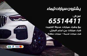 شراء وبيع سيارات تيماء