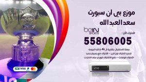 موزع بين سبورت سعد العبدالله