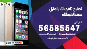 تصليح تلفونات بالمنزل سعد العبدالله