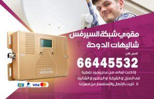 تركيب مقوي سيرفس شاليهات الدوحة