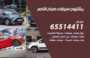 شراء وبيع سيارات صباح الناصر