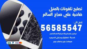 تصليح تلفونات بالمنزل ضاحية علي صباح السالم
