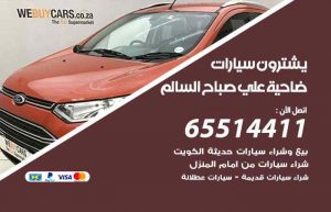 شراء وبيع سيارات ضاحية علي صباح السالم
