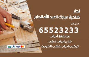 شراء وبيع سيارات ضاحية مبارك العبدالله الجابر