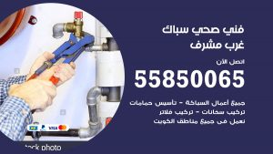 فني صحي غرب مشرف