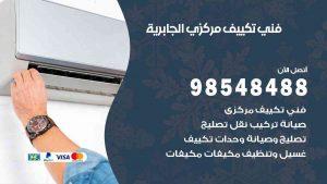 شركة تكييف الجابرية