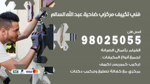 شركة تكييف ضاحية عبدالله السالم