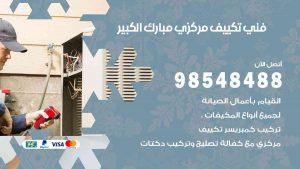 شركة تكييف مبارك الكبير
