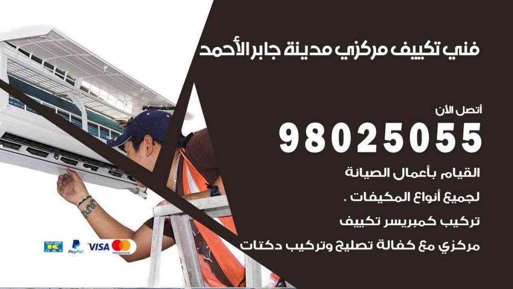 شركة تكييف مدينة جابر الأحمد