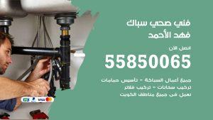 فني صحي فهد الاحمد