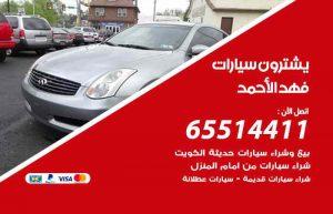 شراء وبيع سيارات فهد الأحمد