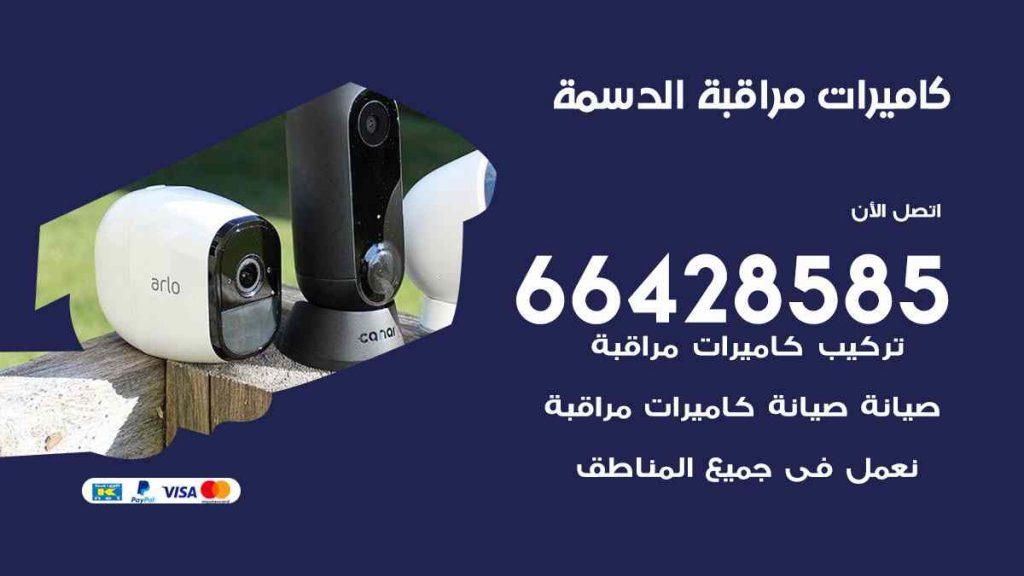 تركيب كاميرات مراقبة الدسمة