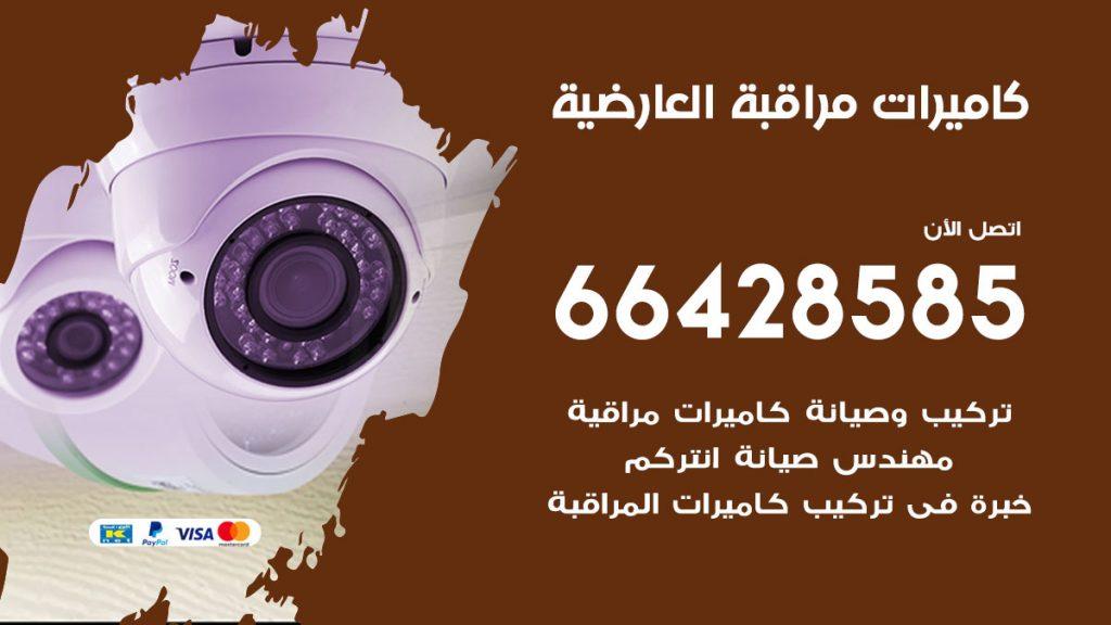 تركيب كاميرات مراقبة العارضية