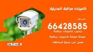 تركيب كاميرات مراقبة العديلية