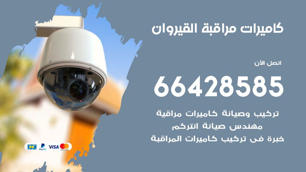 تركيب كاميرات مراقبة القيروان