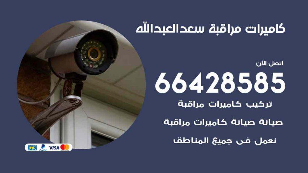 تركيب كاميرات مراقبة سعد العبد الله
