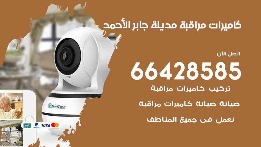 تركيب كاميرات مراقبة مدينة جابر الاحمد