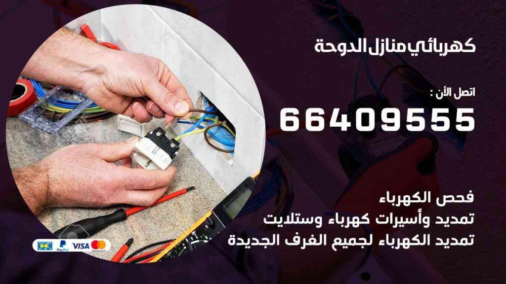 كهربائي-منازل-الدوحة