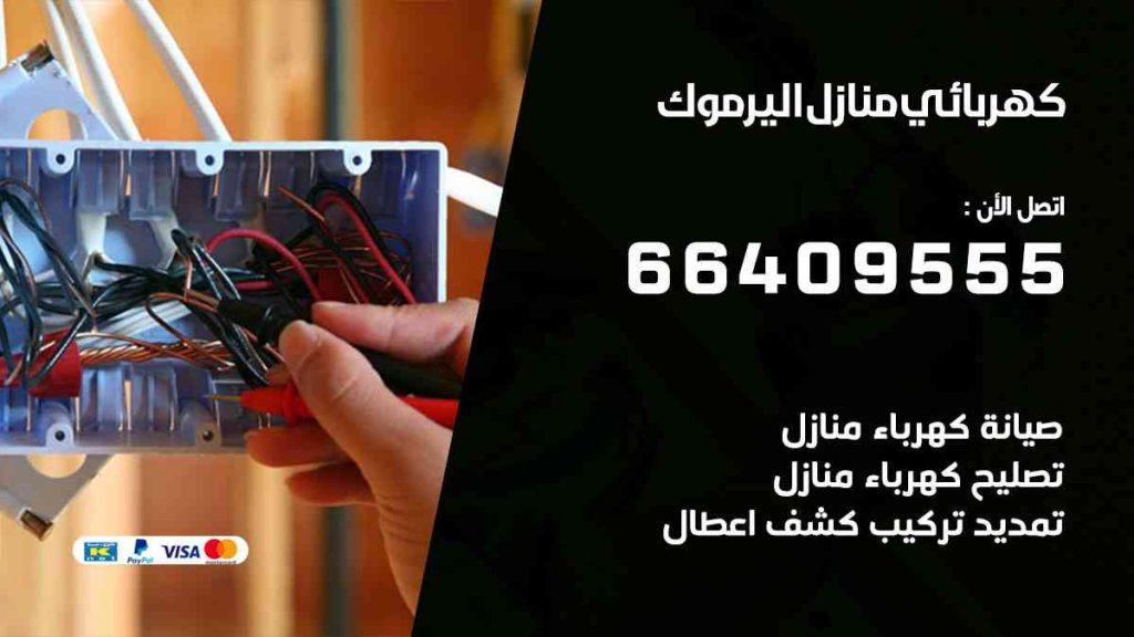 كهربائي-منازل-اليرموك