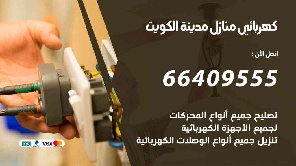 كهربائي-منازل-مدينة-الكويت