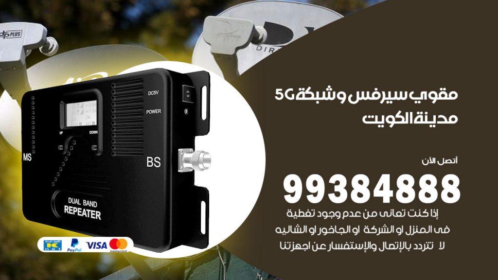 مقوي شبكة 5g الكويت