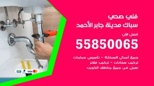 فني صحي مدينة جابر الاحمد