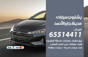شراء وبيع سيارات مدينة جابر الأحمد