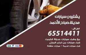شراء وبيع سيارات مدينة صباح الأحمد