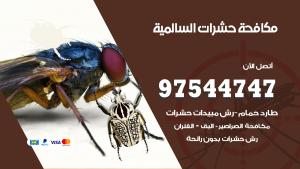 مكافحة حشرات وقوارض السالمية