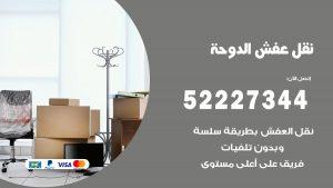 نقل عفش في الدوحة