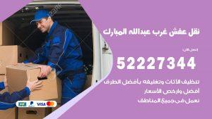 نقل اثاث في غرب عبدالله مبارك