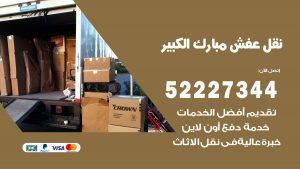 نقل اثاث في مبارك الكبير