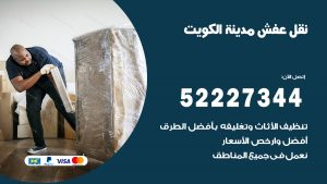 نقل عفش في الكويت