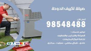 صيانة تكييف الدوحة
