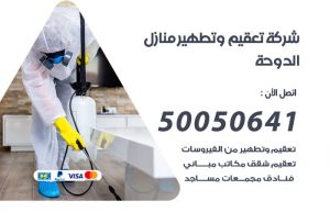 تعقيم وتطهير منازل الدوحة