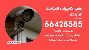 فني كاميرات الدوحة
